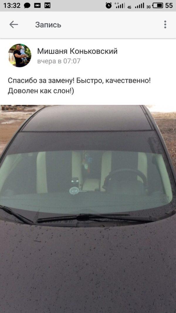 автостекло спб установка