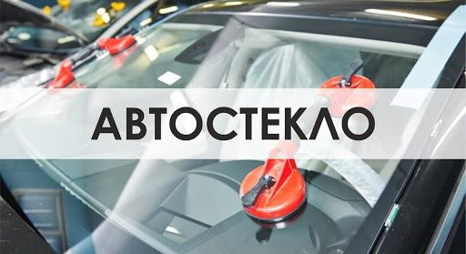 Автостекло в СПБ.