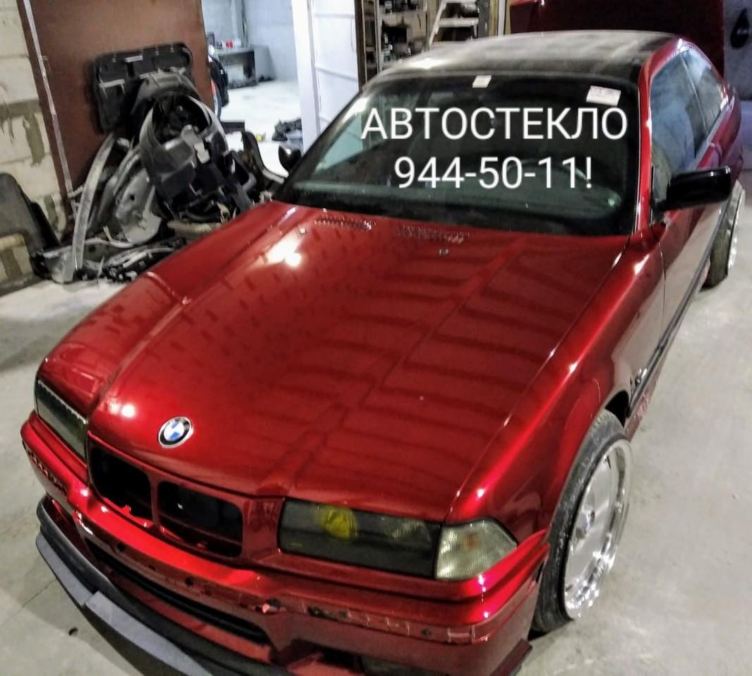 Замена лобового автостекла на BMW E36 в СПБ